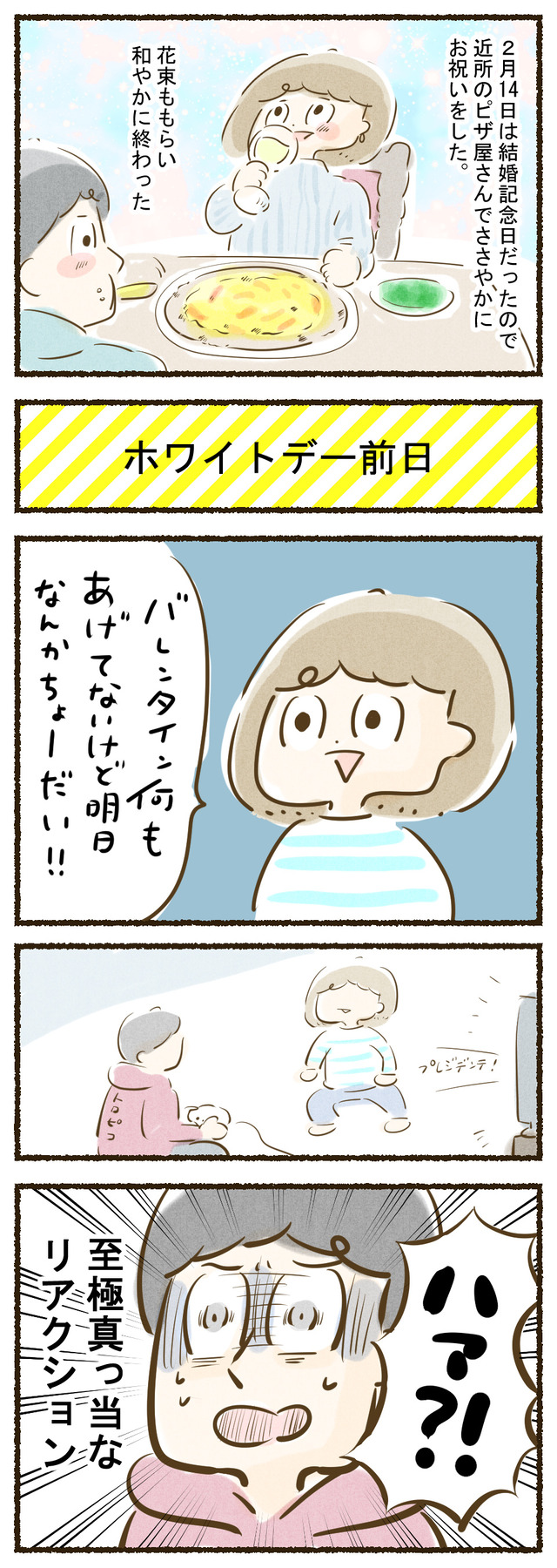 why_white_whiteday01