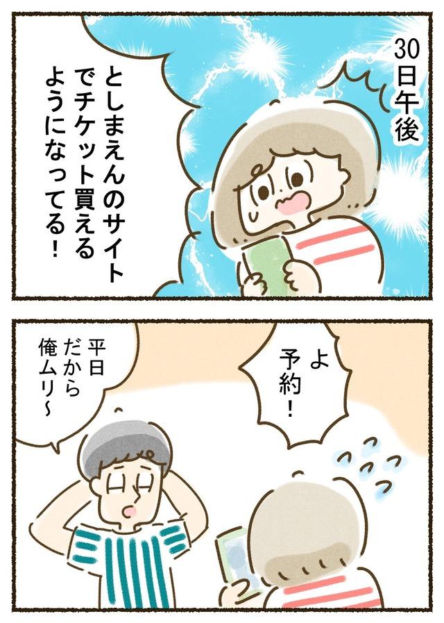 last_toshimaen