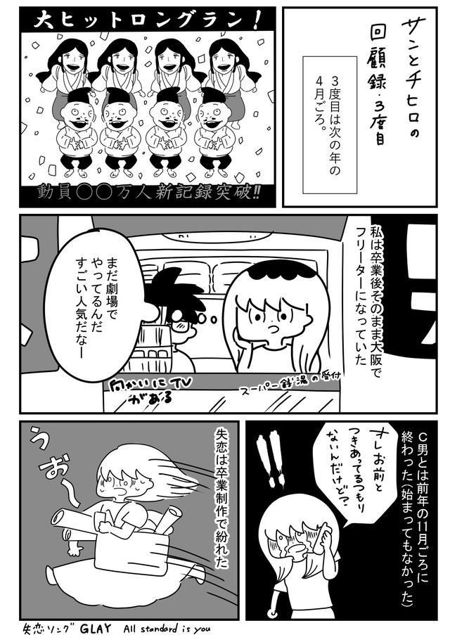 santochihironokaikoroku05_1