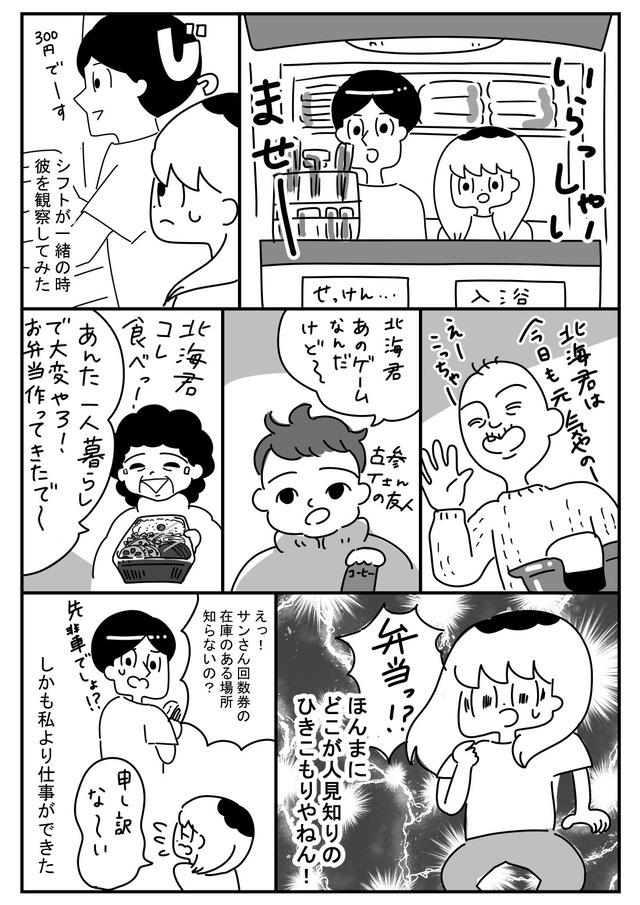 santochihironokaikoroku14_1