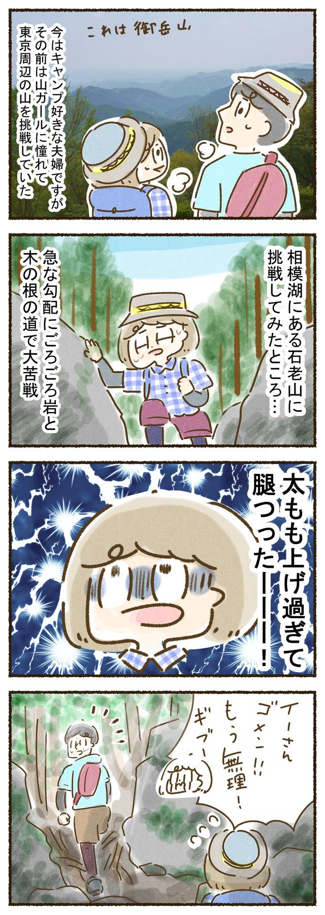 yamagirl01