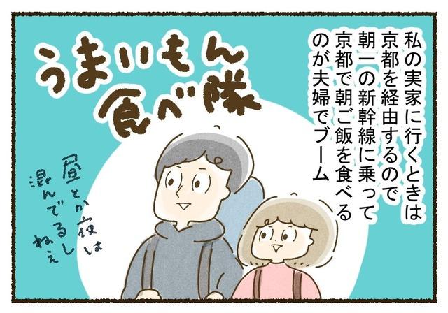 kyoto_asagohan01_1