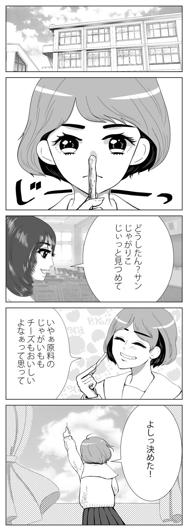 omoshirosuki01