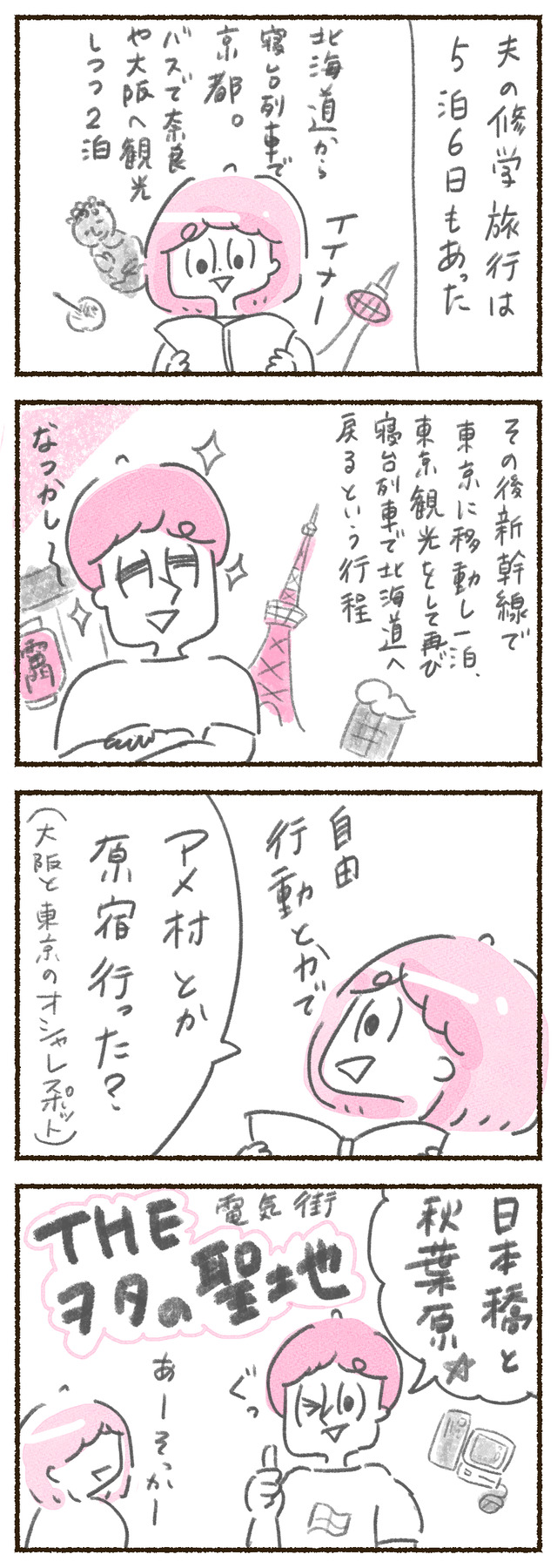seichijunrei