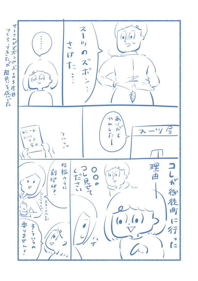 omake_yubiwa02