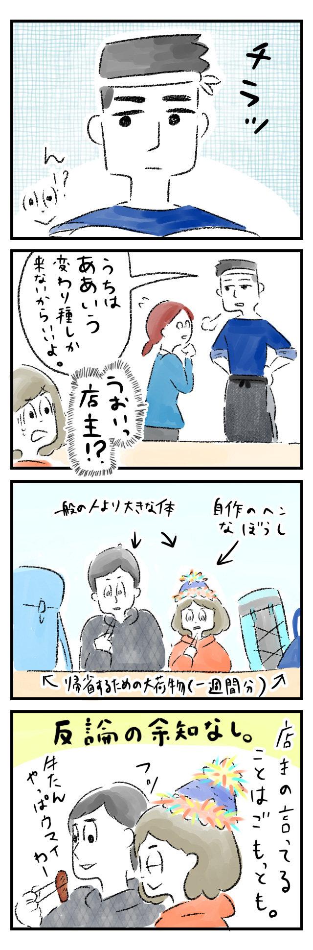 sendaiandme06_02