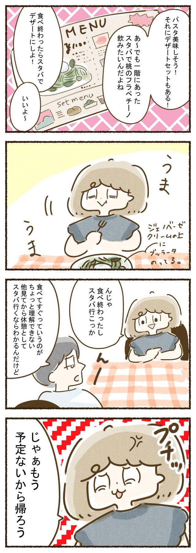 toshimaentokenkato02