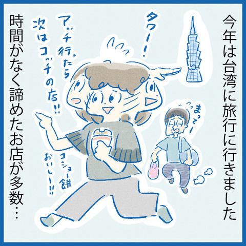 tokyo_taiwan_01