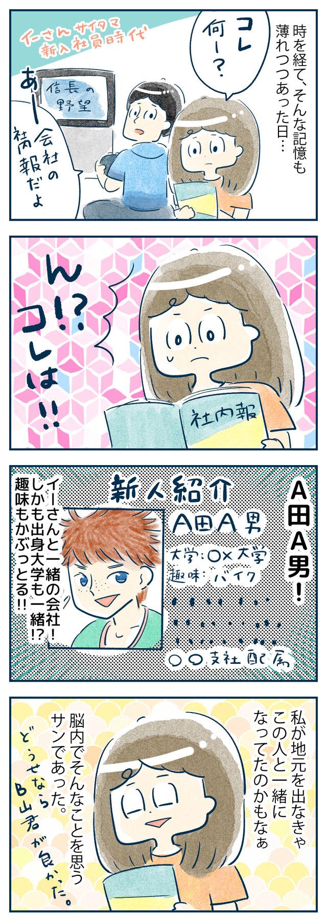 unmeijanaihito02