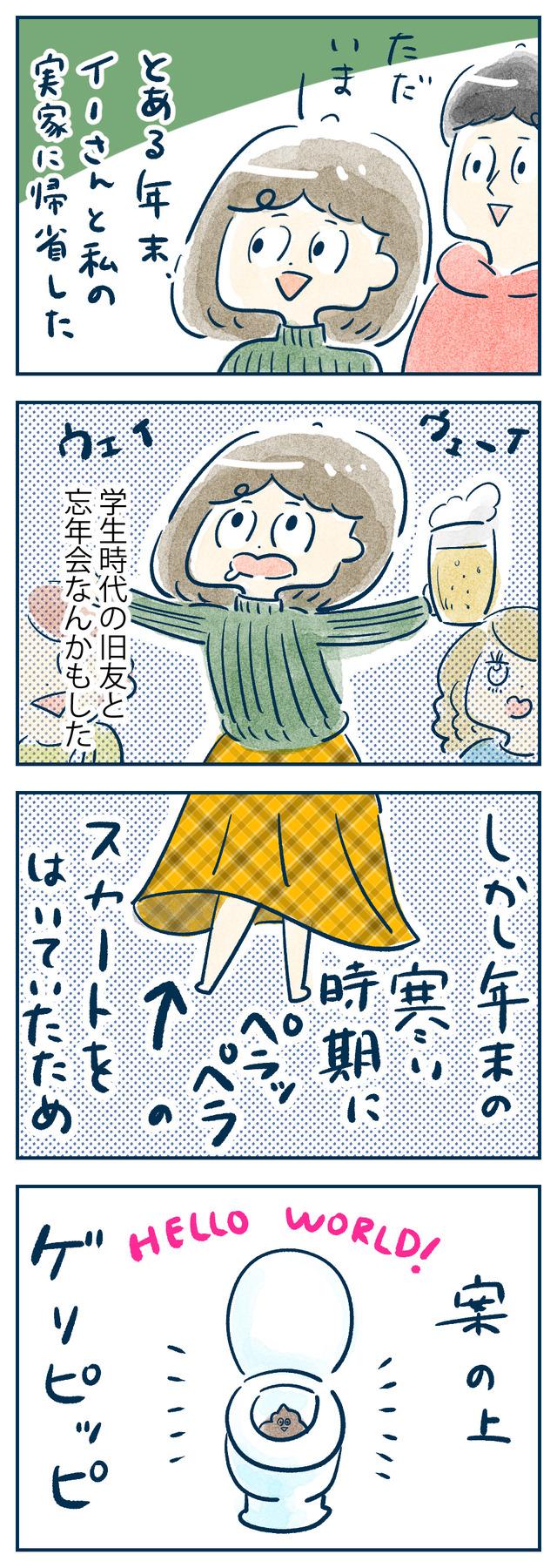unkomorashita01
