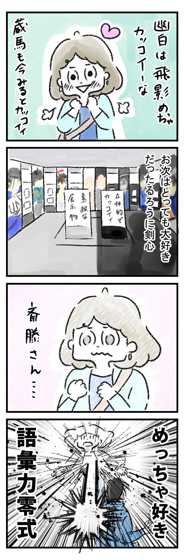 jump01_03