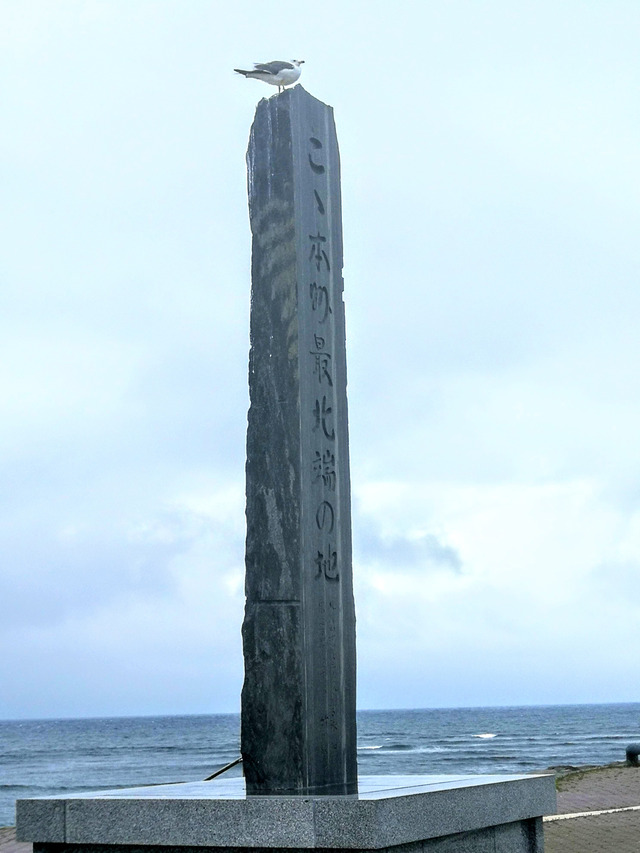 本州最北端の碑