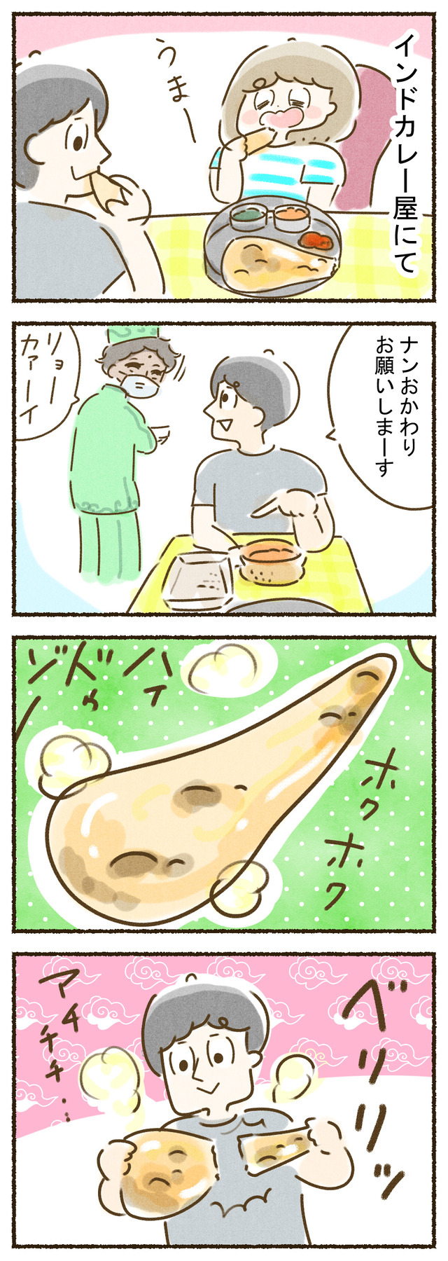 ind_curry