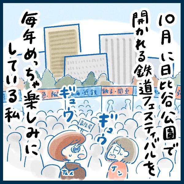 tetsufes1011_01