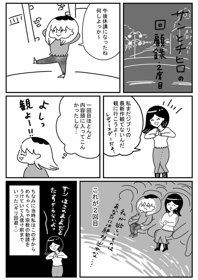 santochihironokaikoroku04_1