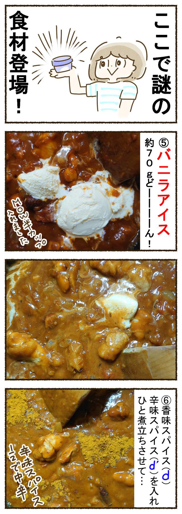 kerara_curry03