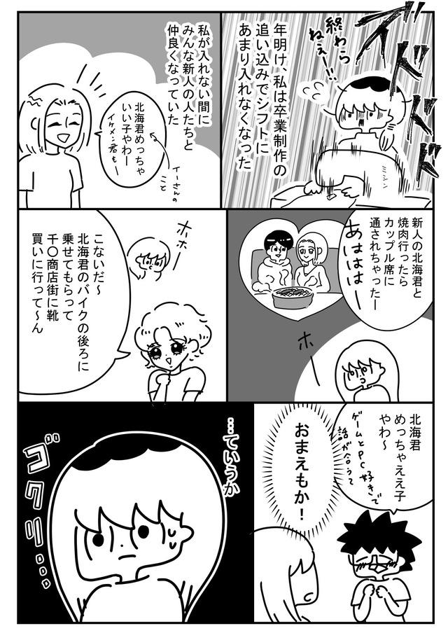 santochihironokaikoroku10_1