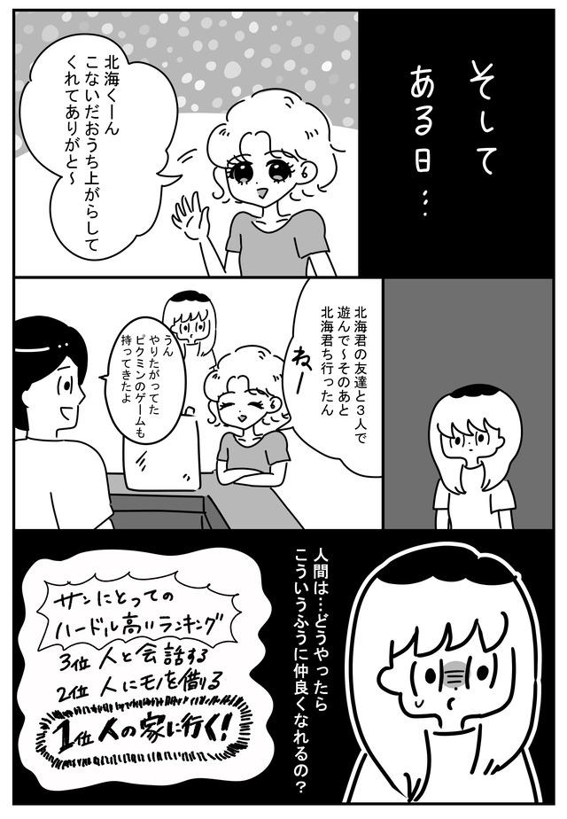 santochihironokaikoroku16_1