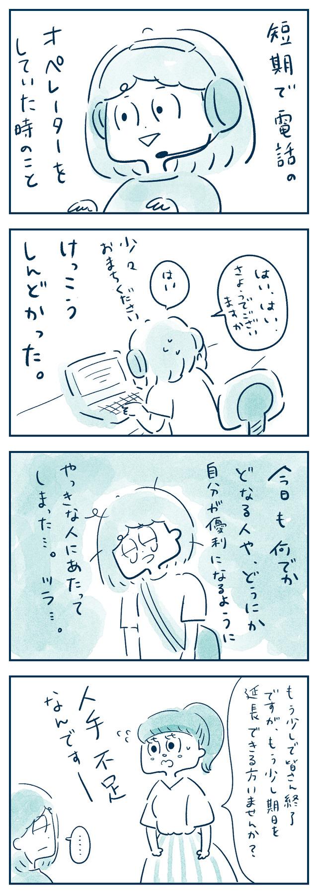 denwaope01