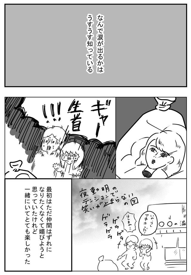 santochihironokaikoroku20_1