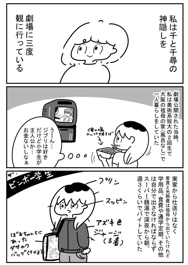 santochihironokaikoroku01_1