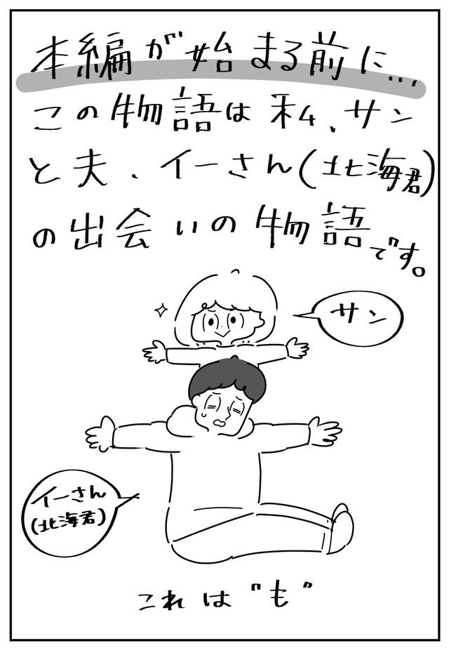 santochihironokaikoroku00_1