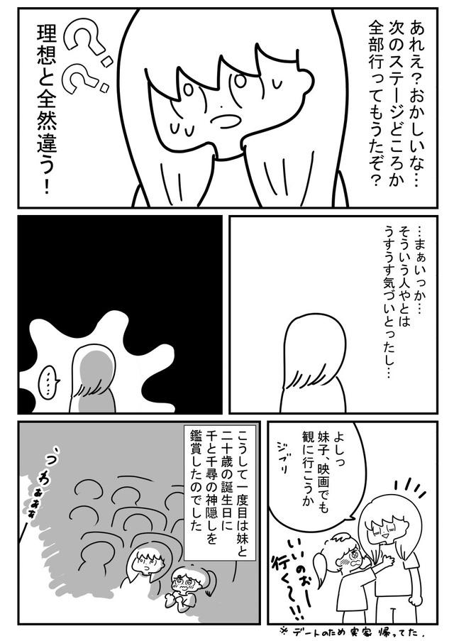 santochihironokaikoroku03_1