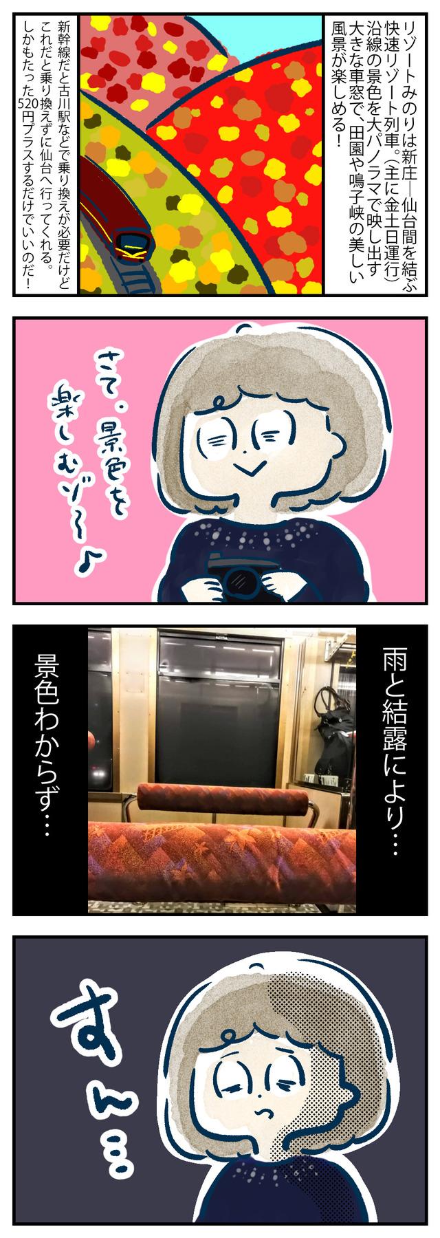 sendai46