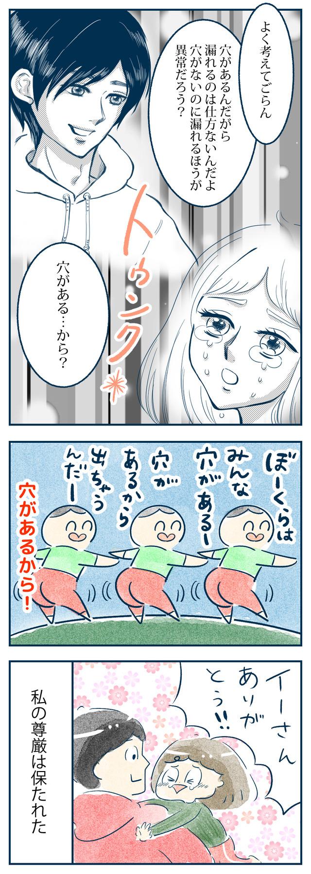 unkomorashita02_2
