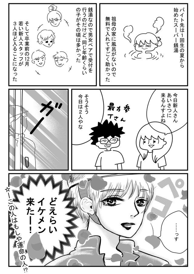 santochihironokaikoroku06_1
