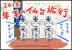 sendai_category