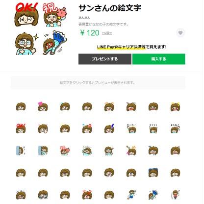 sansann_emoji