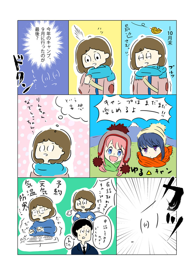 fumotocamp01