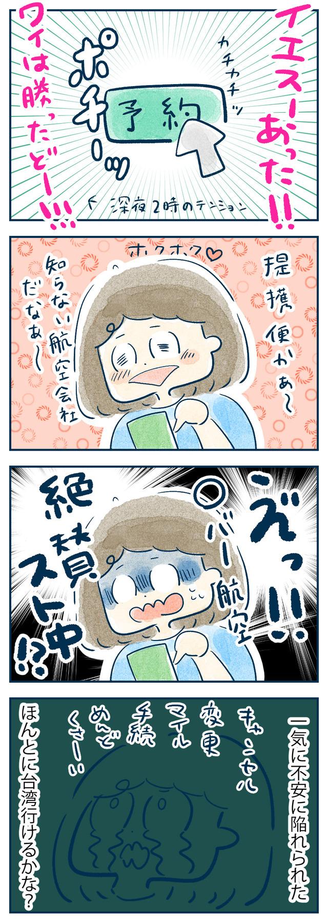 taiwan02