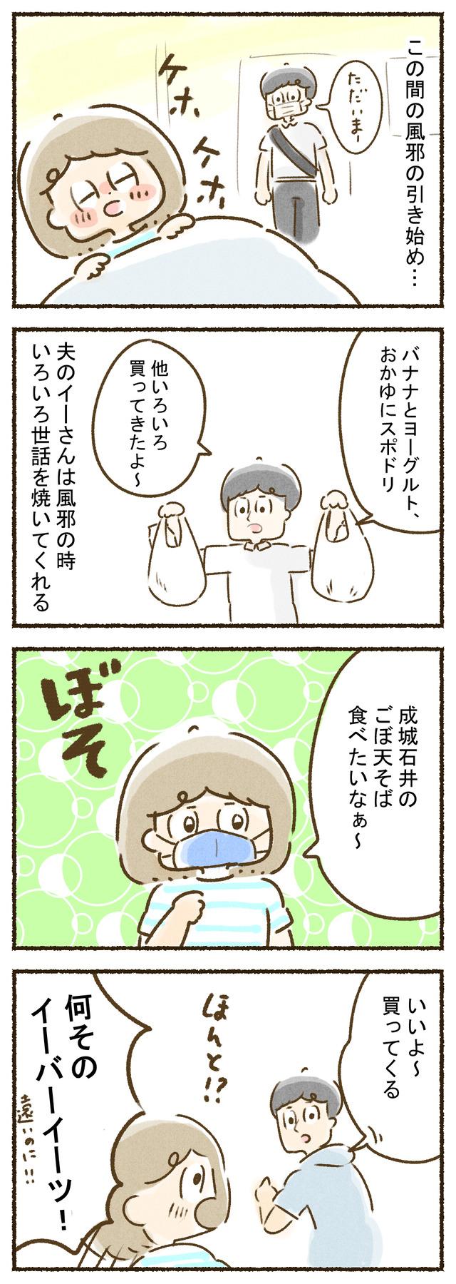 eabareats_01
