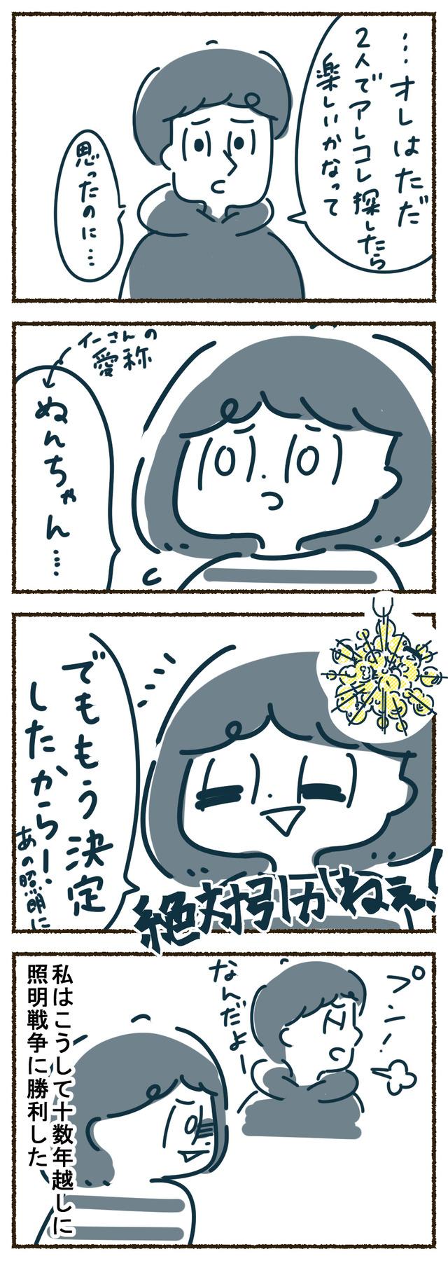 syomeisensou10