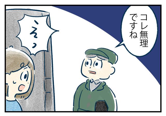 reizouko01_2