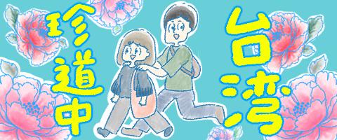 taiwanchindocyu_banner