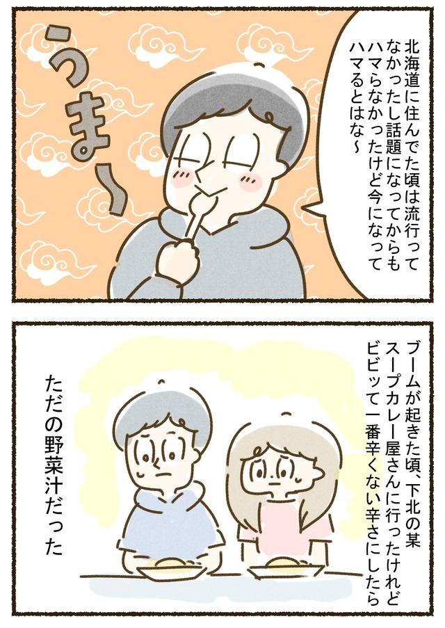 samuraicurry02