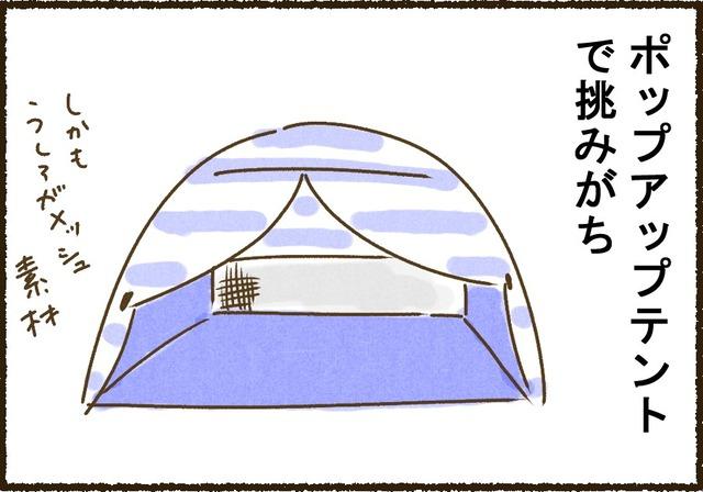 campbeginneraruaru002