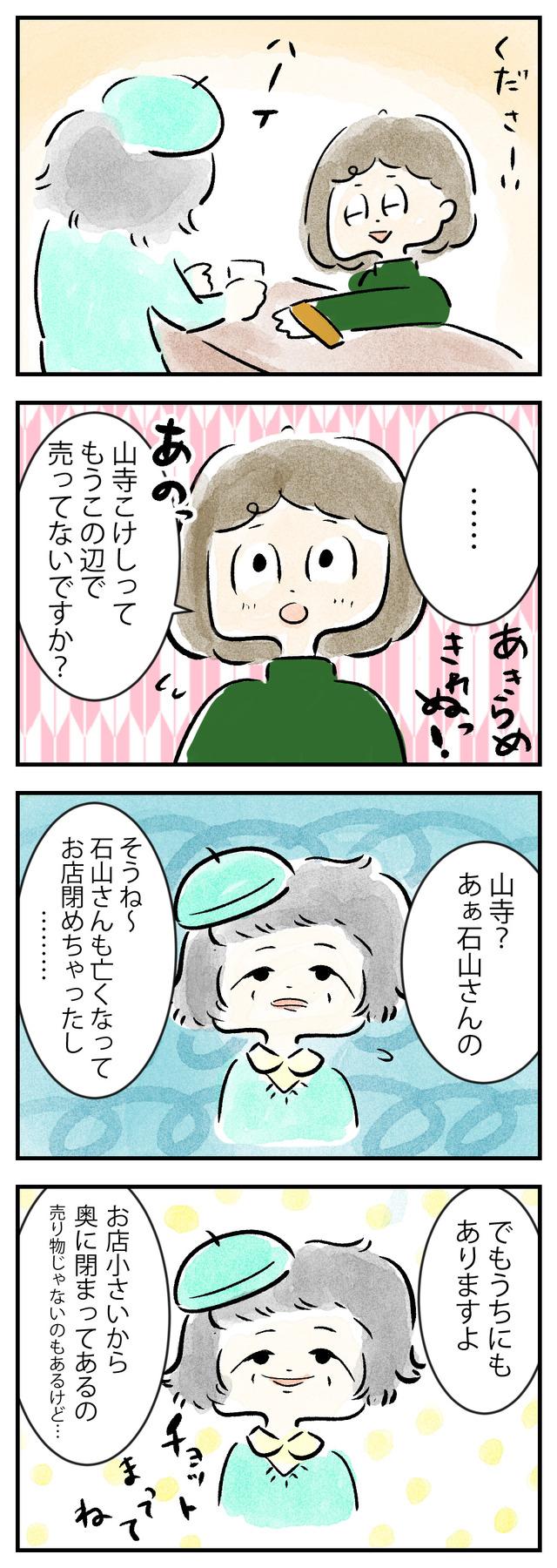 sendai11_2
