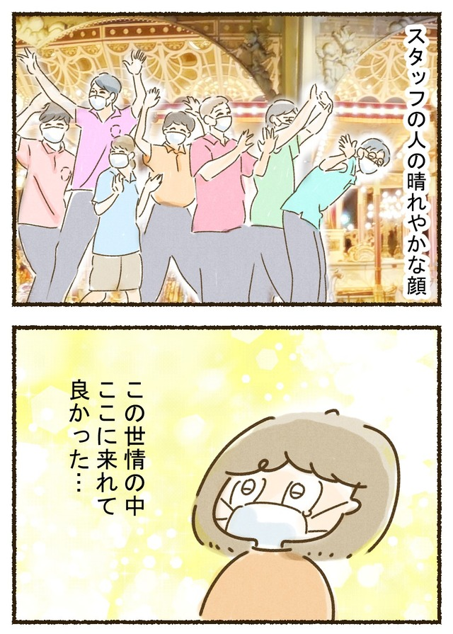 last_toshimaen03