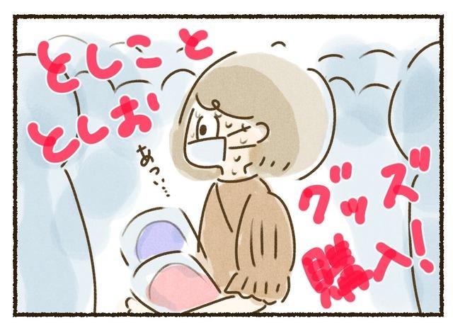 last_toshimaen2