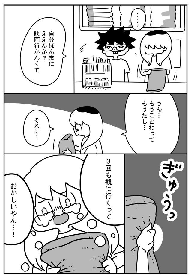 santochihironokaikoroku19_1