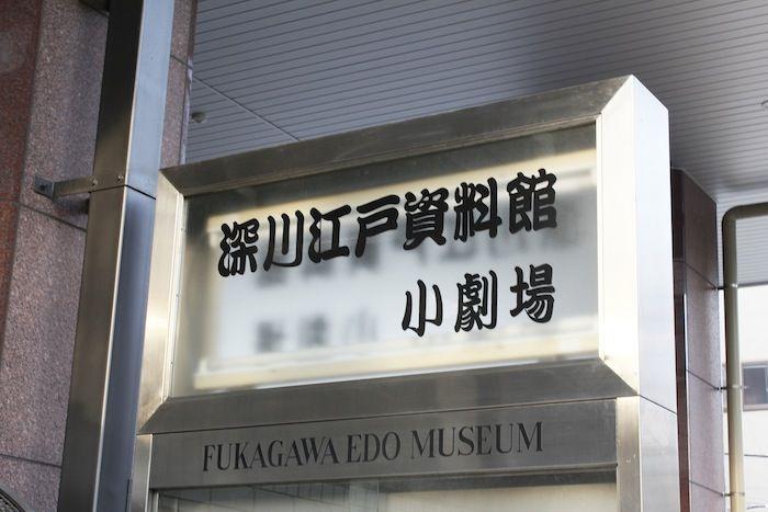 fukagawa14