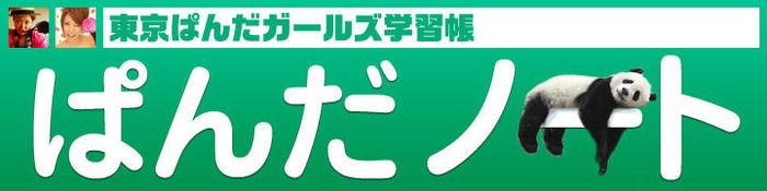 東京ぱんだガール学習帳 ぱんだノート