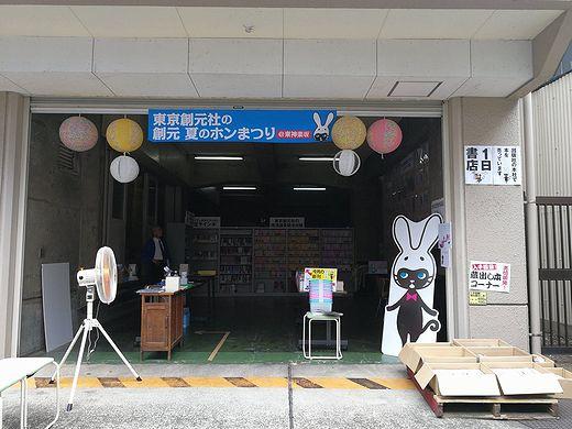 honmatsuri1.jpg