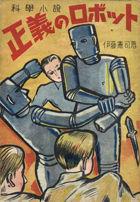 正義のロボット