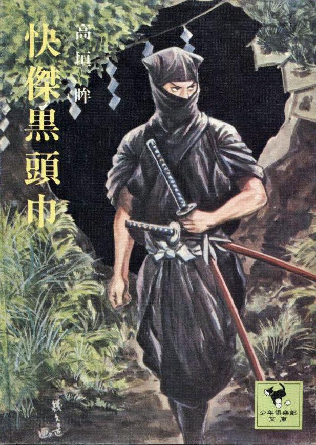 怪傑黒頭巾