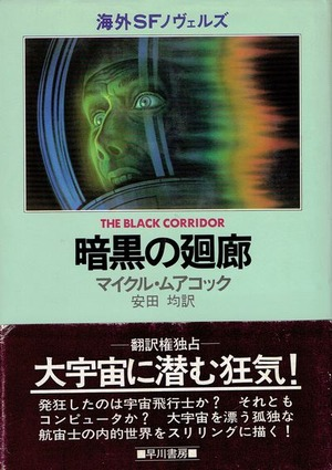 (2)暗黒の回廊 書影